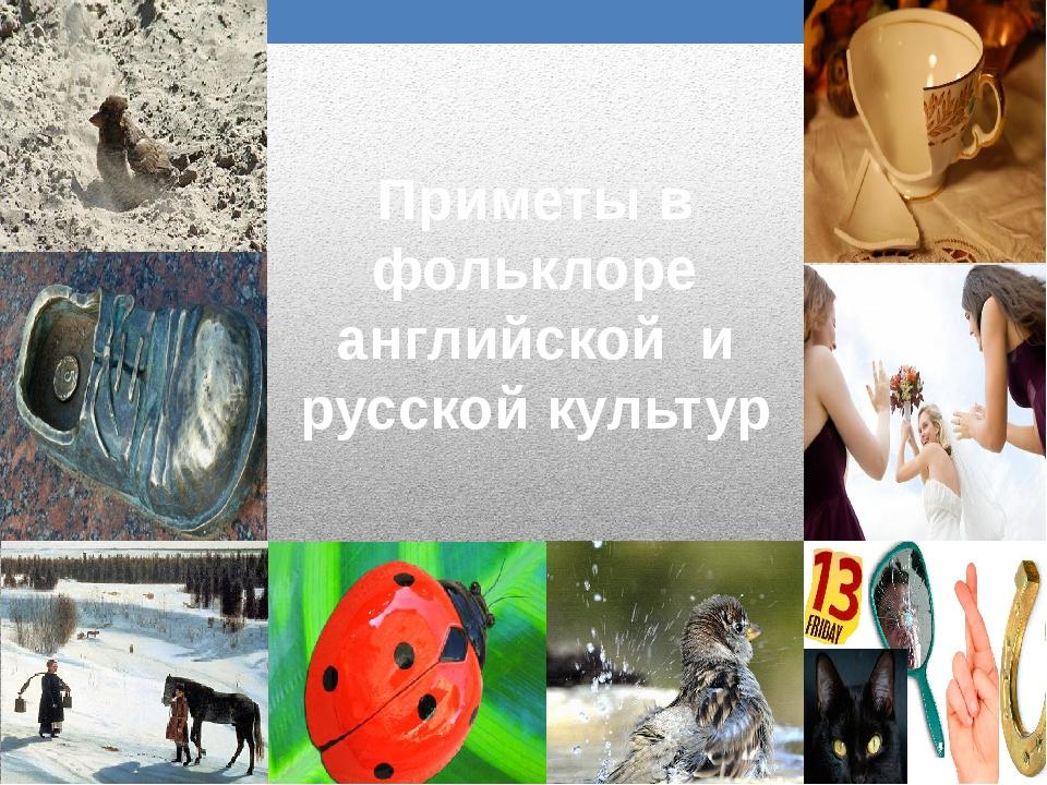 Приметы в фольклоре английской и русской культур