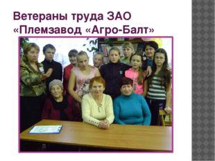 Ветераны труда ЗАО «Племзавод «Агро-Балт»