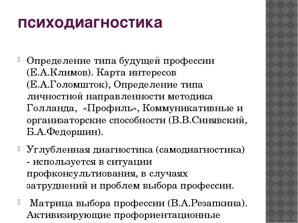 психодиагностика Определение типа будущей профессии (Е.А.Климов). Карта интер...