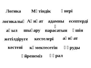 Ақиқат кестелері Логика парасатын ақыл адамның өнері көмектесетін жетілдіруг