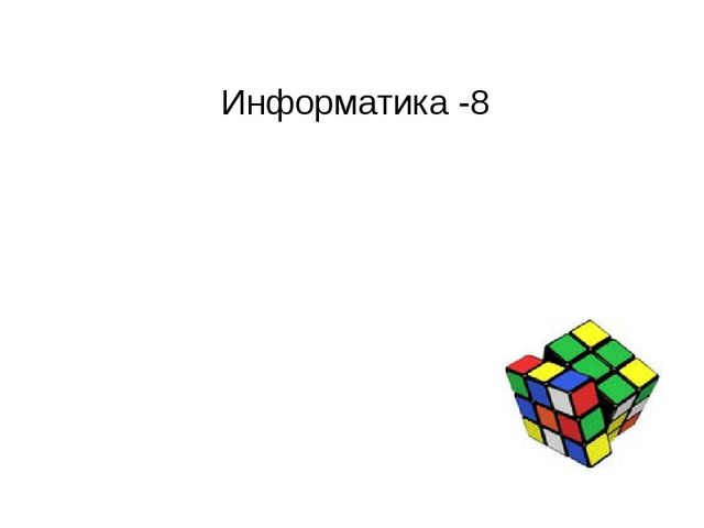 Информатика -8