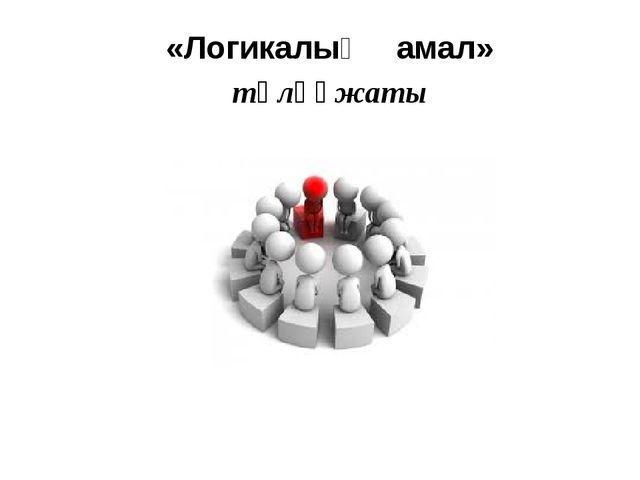 «Логикалық амал» төлқұжаты