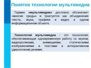 Понятие технологии мультимедиа Термин «мультимедиа» дословно обозначает «мног