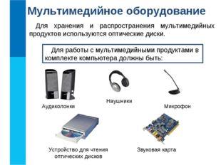 Для работы с мультимедийными продуктами в комплекте компьютера должны быть: А