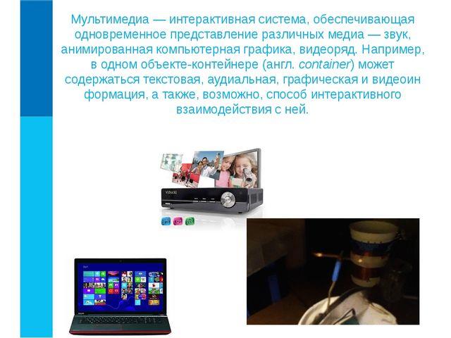 Мультимедиа—интерактивнаясистема, обеспечивающая одновременное представлен...