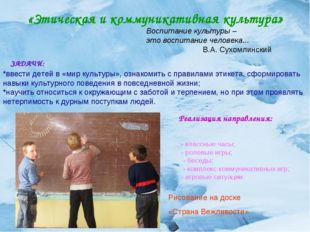 «Этическая и коммуникативная культура» Воспитание культуры – это воспитание ч