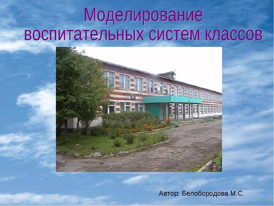 Автор: Белобородова М.С.