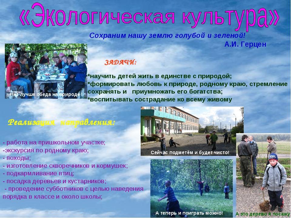 Сохраним нашу землю голубой и зеленой! А.И. Герцен ЗАДАЧИ: *научить детей жи...