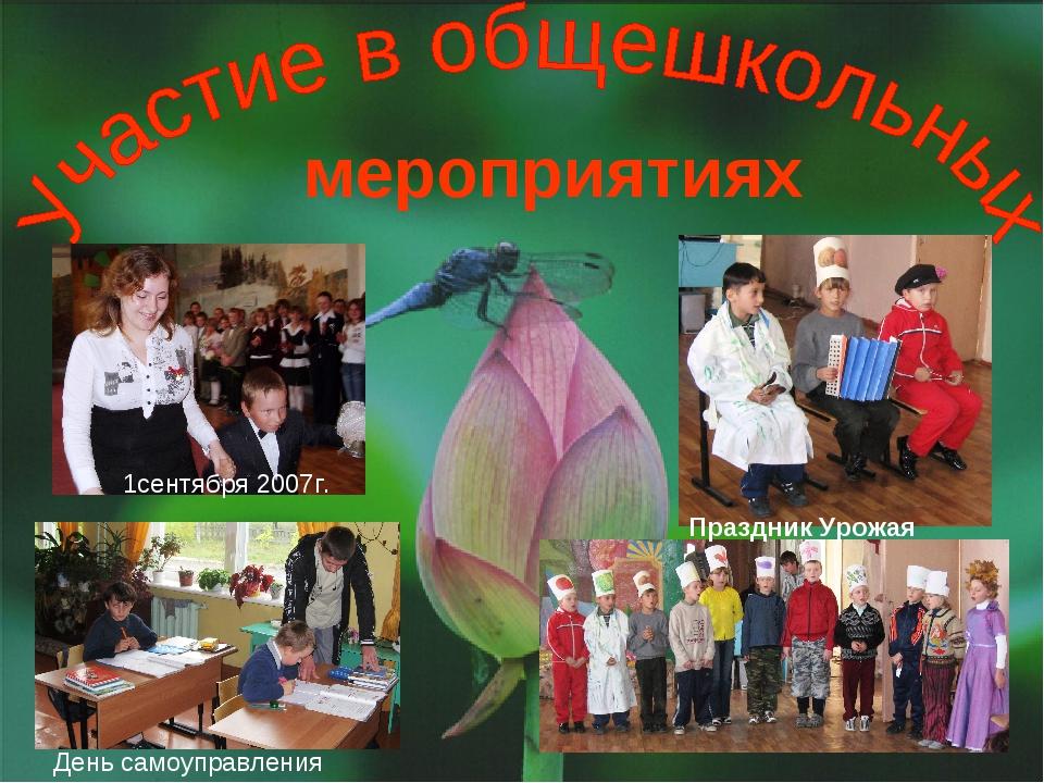 мероприятиях Праздник Урожая 1сентября 2007г. День самоуправления