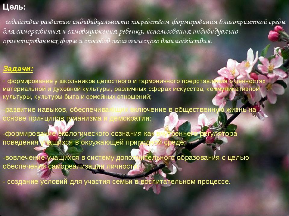 Цель: содействие развитию индивидуальности посредством формирования благоприя...