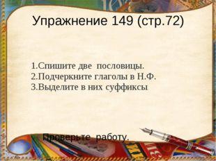 Упражнение 149 (стр.72) Проверьте работу. Оцените свою работу. 1.Спишите две