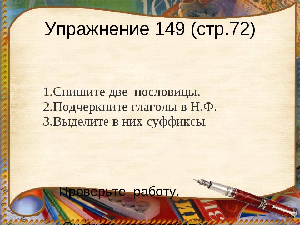 Упражнение 149 (стр.72) Проверьте работу. Оцените свою работу. 1.Спишите две...