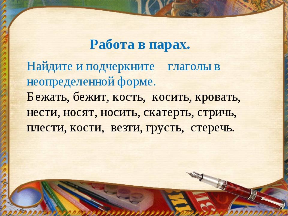Найдите и подчеркните глаголы в неопределенной форме. Бежать, бежит, кость, к...