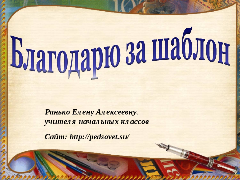 Ранько Елену Алексеевну, учителя начальных классов Сайт: http://pedsovet.su/