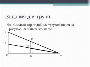 Задания для групп. №1. Сколько пар подобных треугольников на рисунке? Запишит