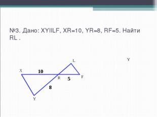 №3. Дано: XYIILF, XR=10, YR=8, RF=5. Найти RL . X Y F Y L R 10 8 5