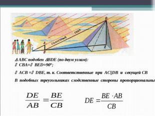  АВС подобен ВDE (по двум углам):  СВА= ВED=90°;  АСВ = DВЕ, т. к. Соот