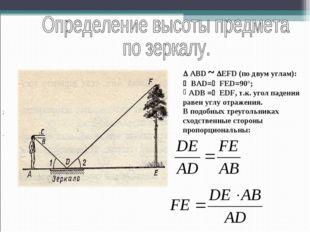  АВD ~ EFD (по двум углам):  ВАD= FED=90°; АDВ = EDF, т.к. угол падения