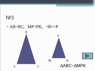 №3 AB=BC, MP=PK,