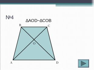 №4 A C B O D ∆AOD~∆COB
