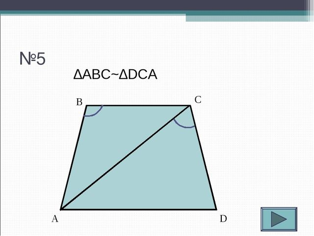 №5 A B D C ∆ABC~∆DCA