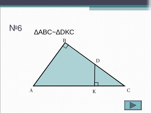 №6 A C D K B ∆ABC~∆DKC