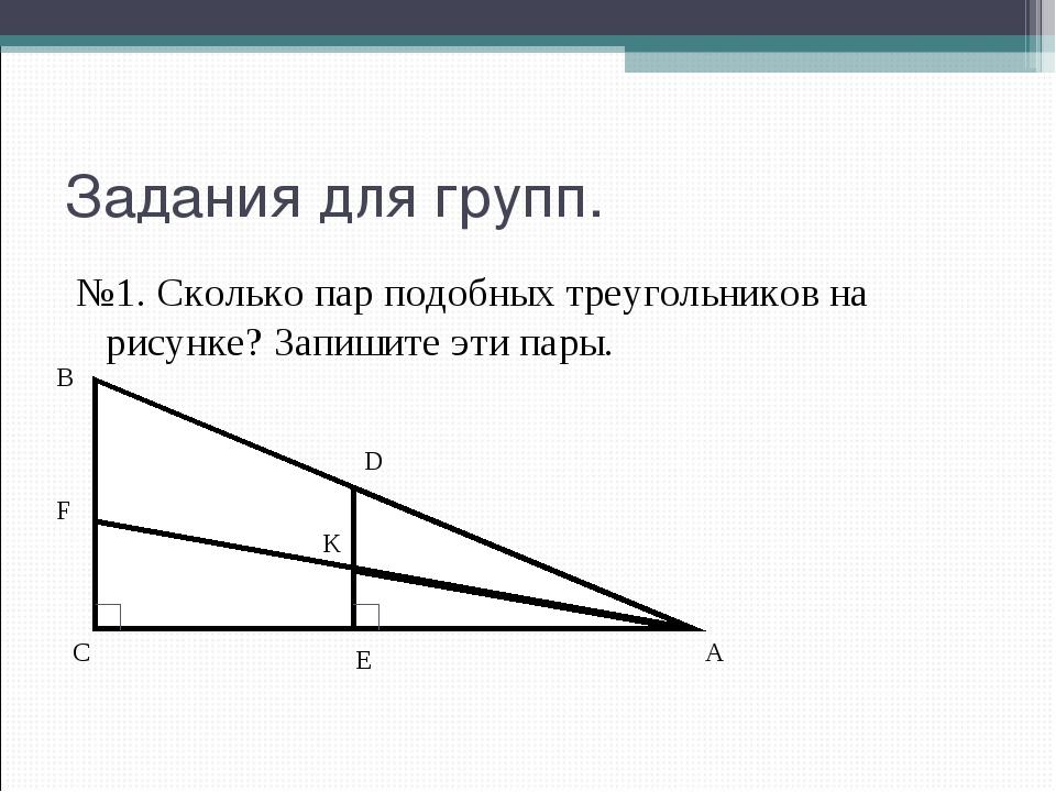 Задания для групп. №1. Сколько пар подобных треугольников на рисунке? Запишит...