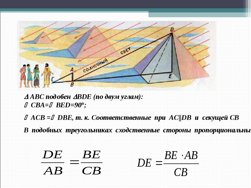  АВС подобен ВDE (по двум углам):  СВА= ВED=90°;  АСВ = DВЕ, т. к. Соот...