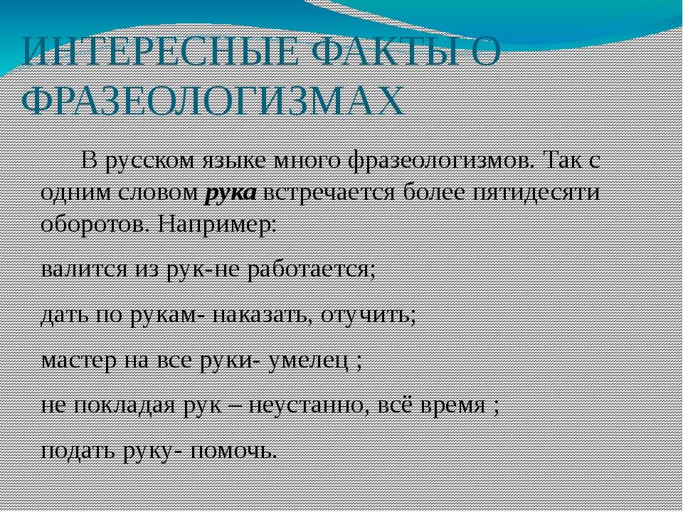ИНТЕРЕСНЫЕ ФАКТЫ О ФРАЗЕОЛОГИЗМАХ В русском языке много фразеологизмов. Так с...