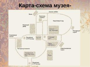Карта-схема музея-заповедника