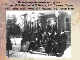 На веранде мелиховского дома. Стоят: М.П. Чехова, А.П. Чехов, А.И. Смагин. Си