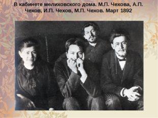 В кабинете мелиховского дома. М.П. Чехова, А.П. Чехов, И.П. Чехов, М.П. Чехов