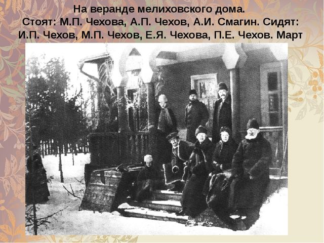 На веранде мелиховского дома. Стоят: М.П. Чехова, А.П. Чехов, А.И. Смагин. Си...