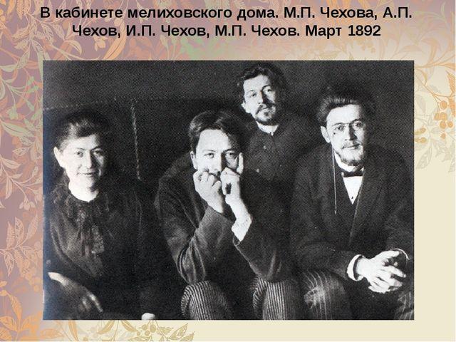 В кабинете мелиховского дома. М.П. Чехова, А.П. Чехов, И.П. Чехов, М.П. Чехов...