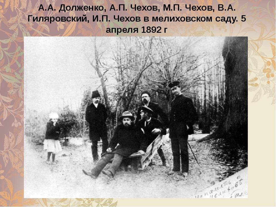 А.А. Долженко, А.П. Чехов, М.П. Чехов, В.А. Гиляровский, И.П. Чехов в мелихов...