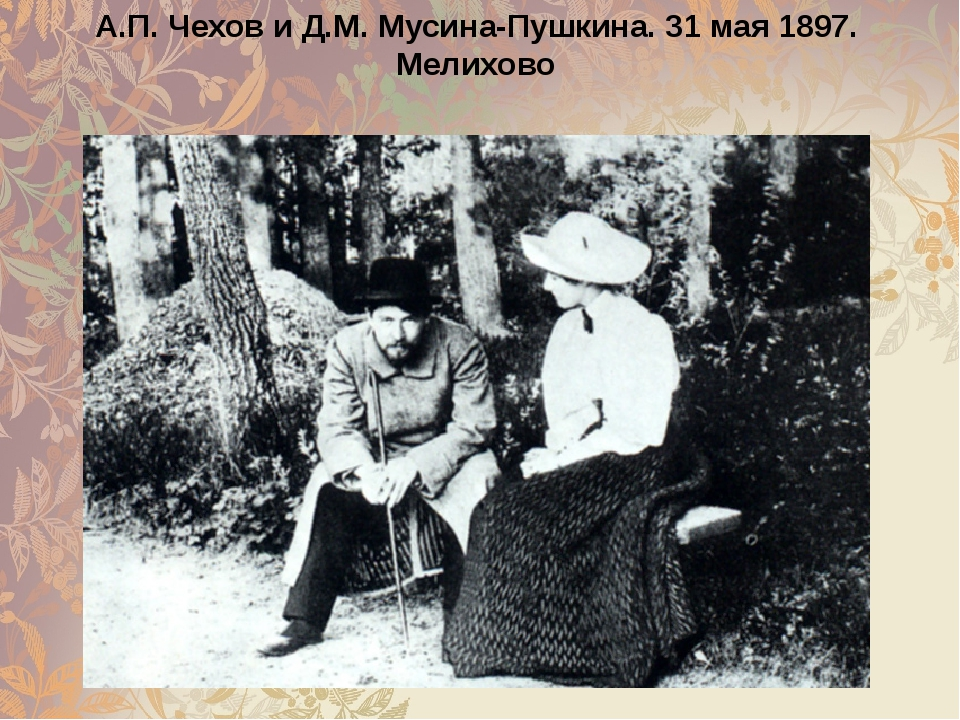 А.П. Чехов и Д.М. Мусина-Пушкина. 31 мая 1897. Мелихово