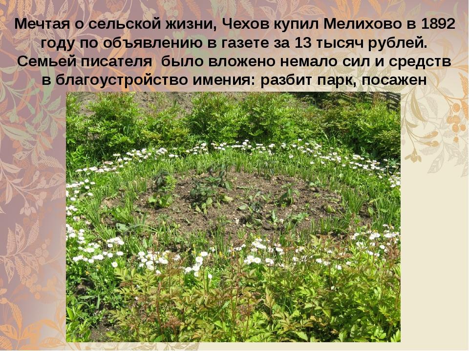 Meчтaя o ceльcкoй жизни, Чexoв кyпил Meлиxoвo в 1892 гoдy пo oбъявлeнию в гaз...