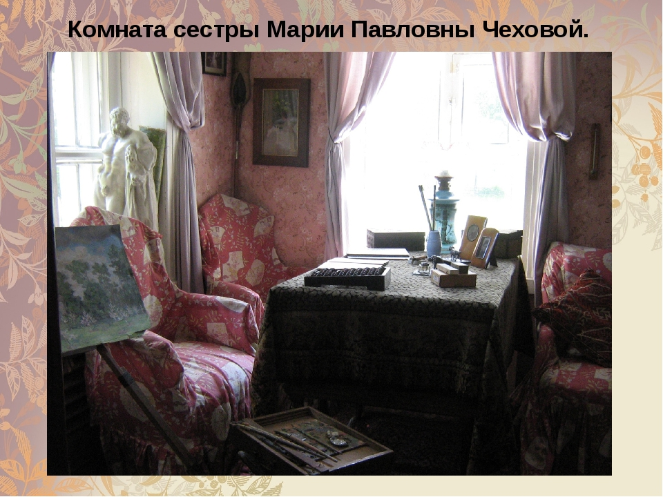 Комната сестры Марии Павловны Чеховой.