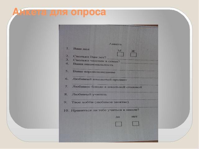 Анкета для опроса