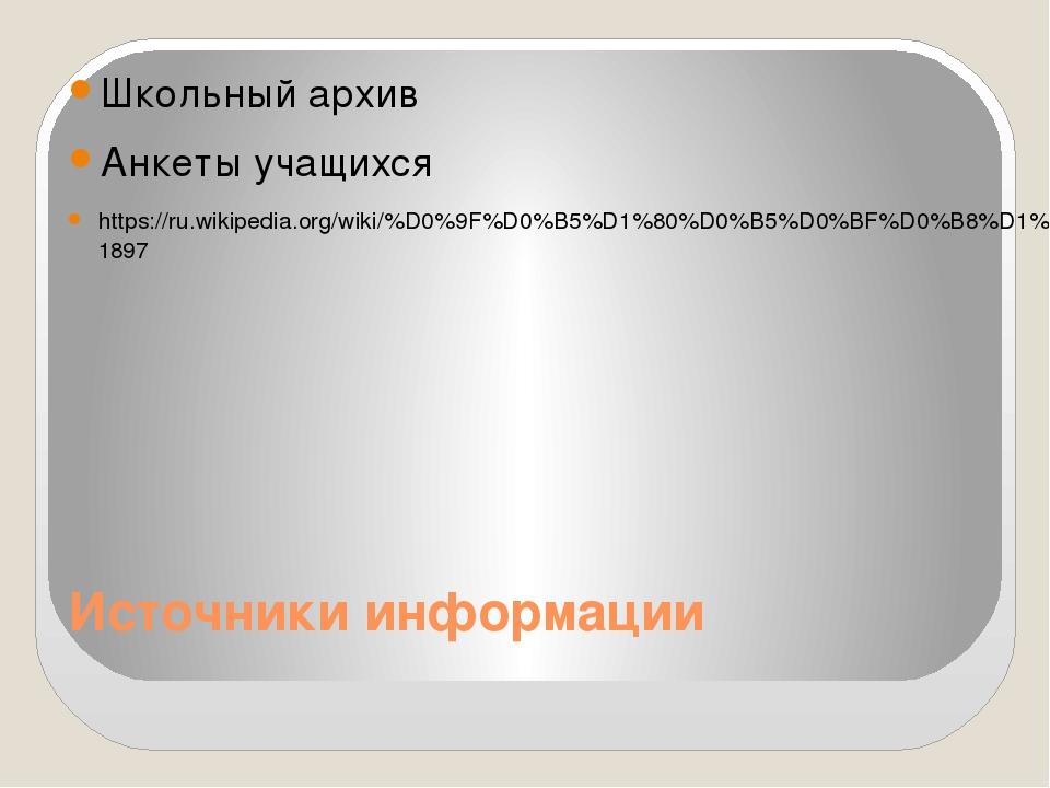 Источники информации Школьный архив Анкеты учащихся https://ru.wikipedia.org/...