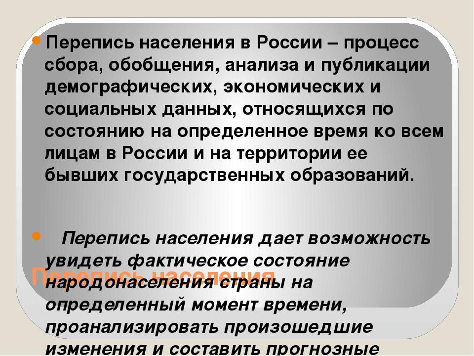 Перепись населения Перепись населения в России – процесс сбора, обобщения, ан...