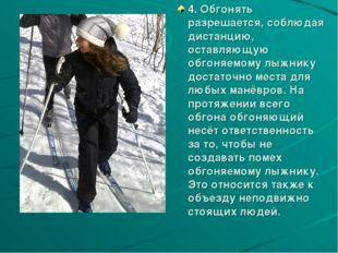4. Обгонять разрешается, соблюдая дистанцию, оставляющую обгоняемому лыжнику