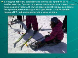 6. Следует избегать остановок на склоне без крайней на то необходимости. Лыжн
