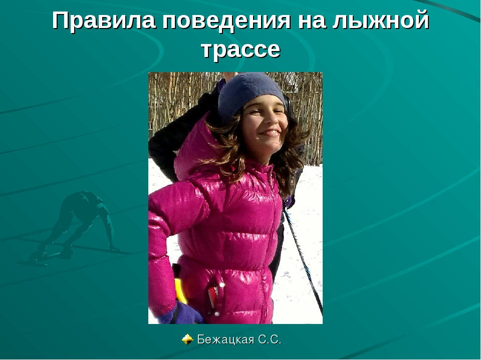 Правила поведения на лыжной трассе Бежацкая С.С.