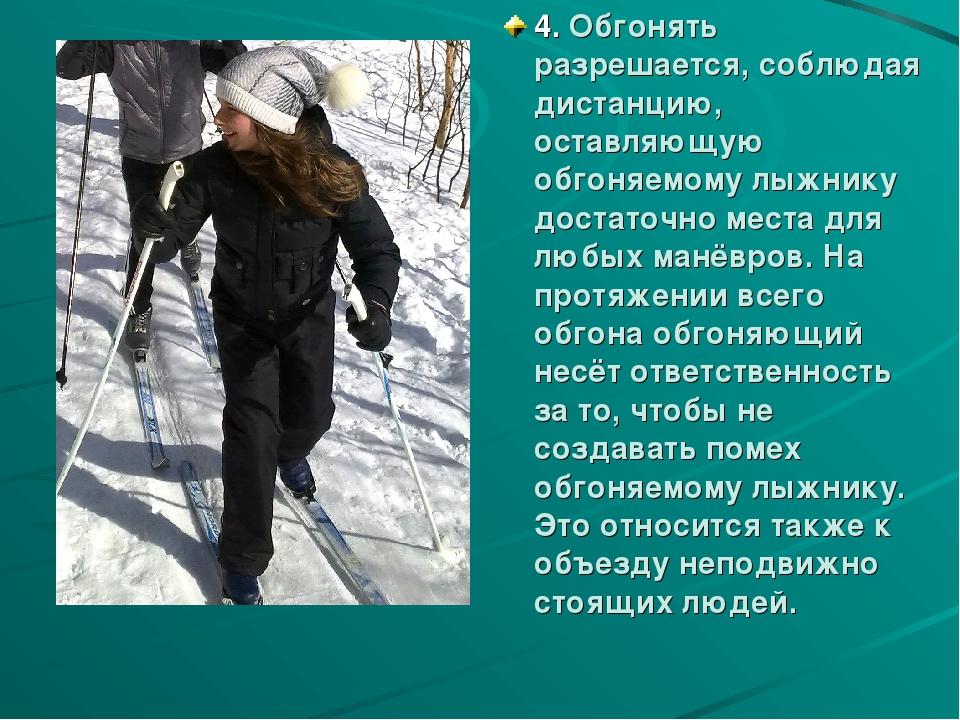 4. Обгонять разрешается, соблюдая дистанцию, оставляющую обгоняемому лыжнику...
