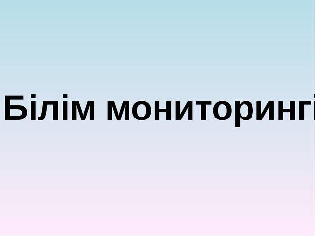 Білім мониторингі