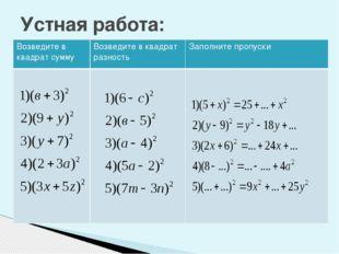 Устная работа: Возведите в квадрат сумму Возведите в квадрат разность Заполни