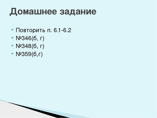 Повторить п. 6.1-6.2 №346(б, г) №348(б, г) №359(б,г) Домашнее задание