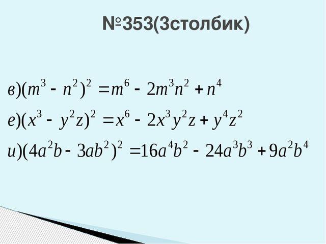 №353(3столбик)