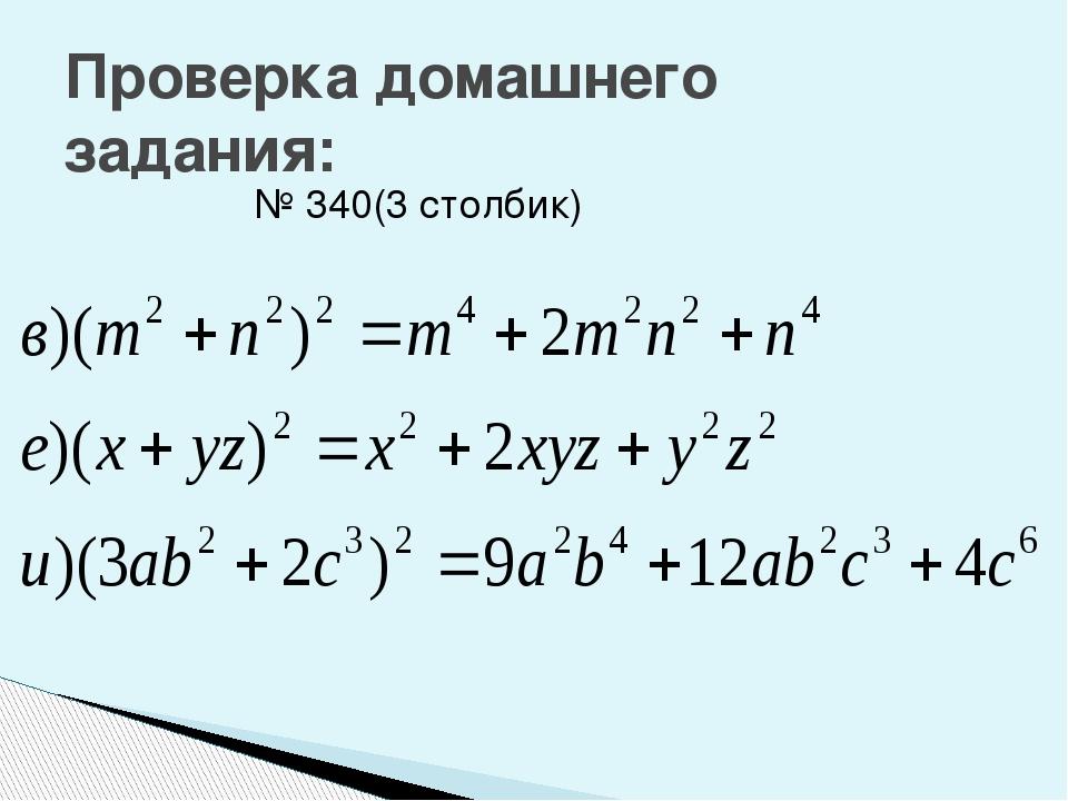 № 340(3 столбик) Проверка домашнего задания: